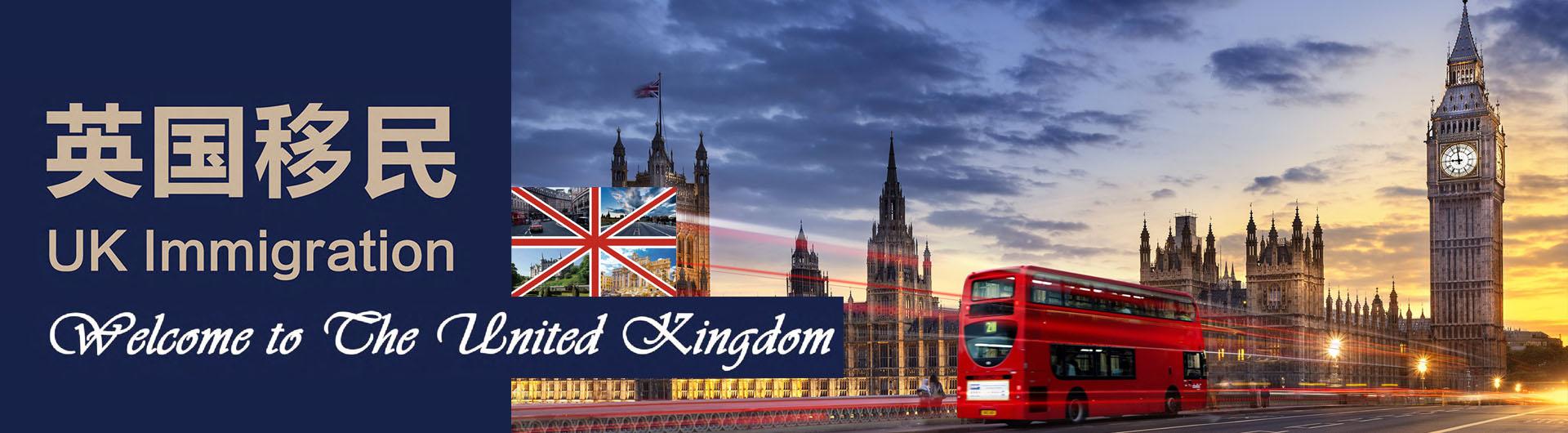 英国移民UKImmigration