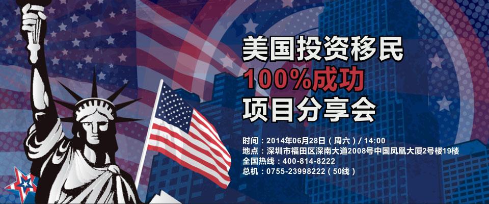 美国投资移民100%成功项目分享会