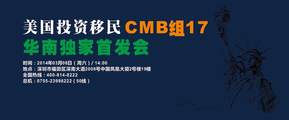 美国投资移民CMB组17-华南独家首发会