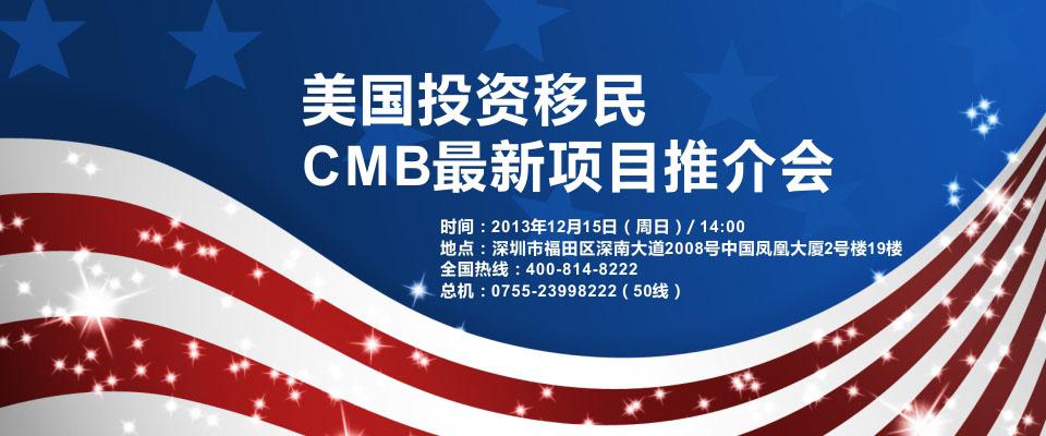 美国投资移民CMB最新项目推介会