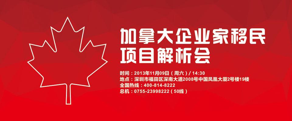 加拿大企业家移民项目解析会