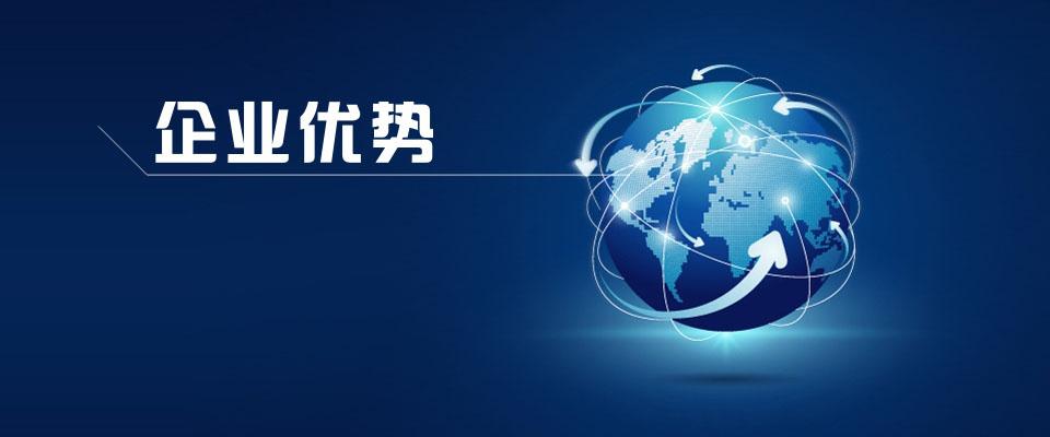 利来国际娱乐平台-企业优势