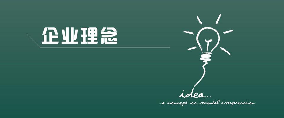 利来国际娱乐平台-企业理念