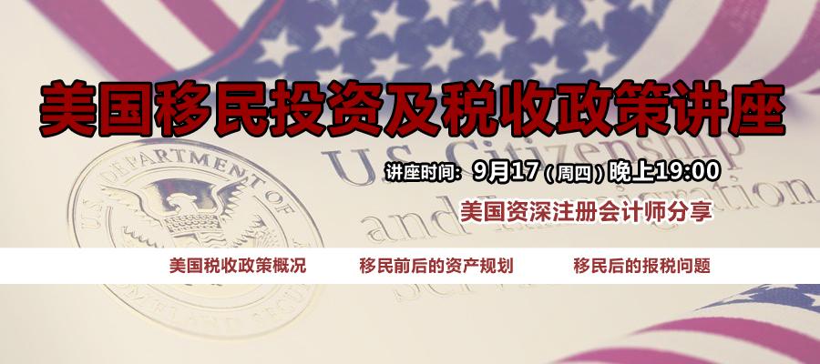 美国移民、税务投资知识座谈会