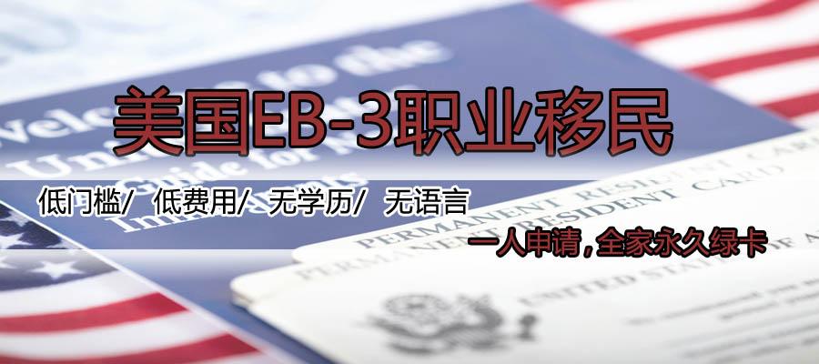 美国EB-3移民名额告罄?再不申请,就没啦!
