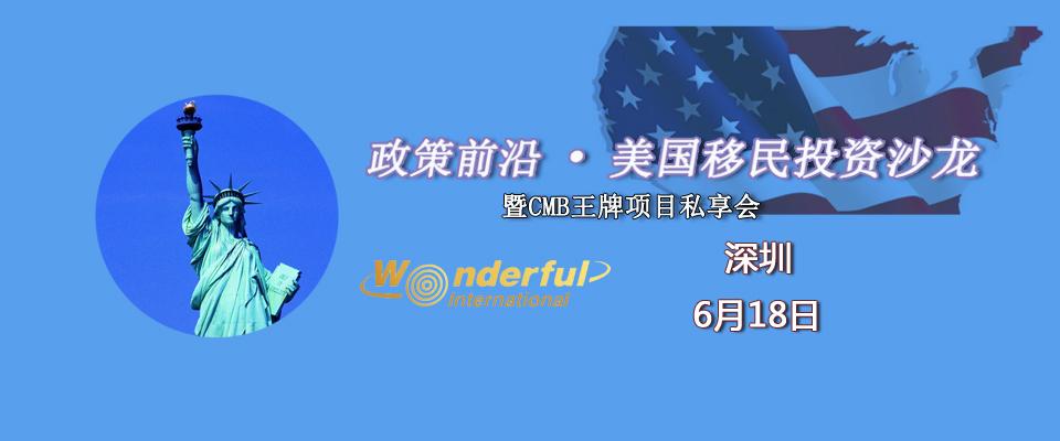 【邀请函】政策前沿 • 美国移民投资沙龙暨CM