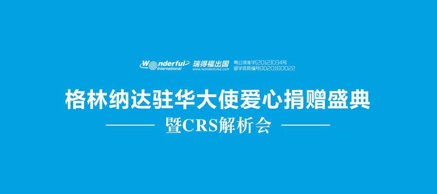 12月17日格林纳达驻华大使爱心捐赠盛典暨CRS政策