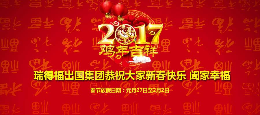 瑞得福出国集团春节放假通知