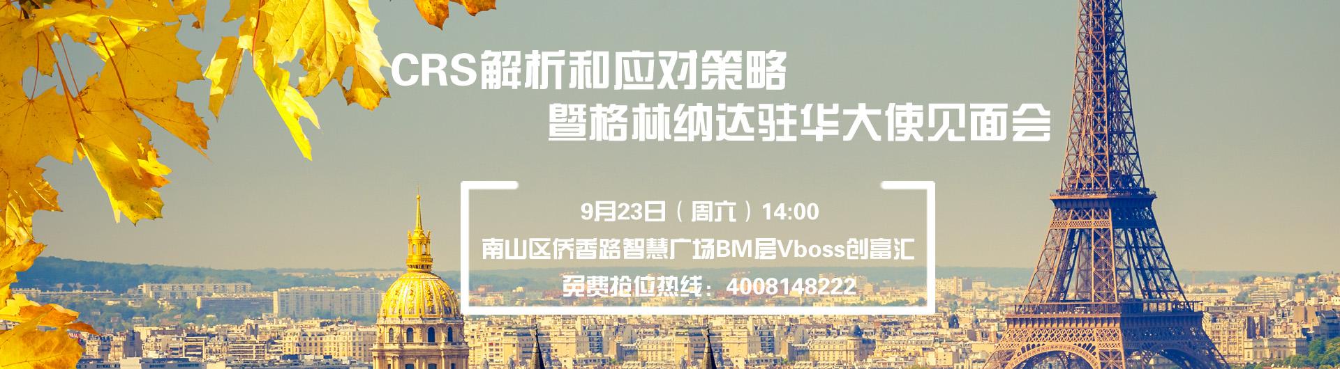 【邀请函】CRS全球征税解析和应对策略 暨格林纳达驻华大使见面会