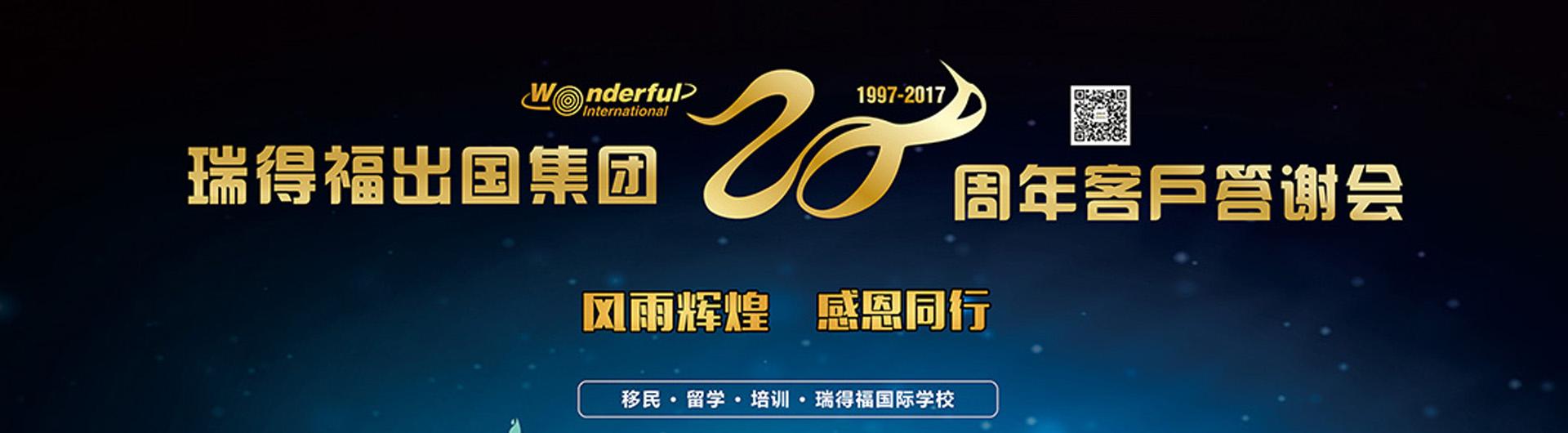 瑞得福出国集团20周年庆_感恩盛会大回馈