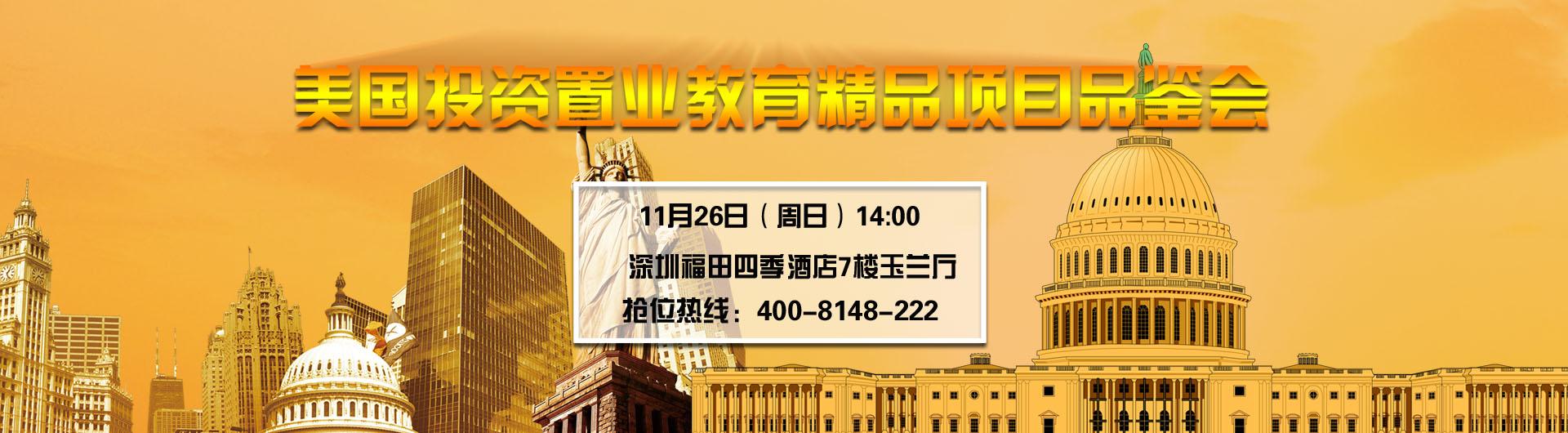 邀请函 | 美国投资置业教育精品项目品鉴会