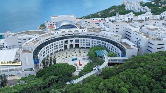 香港科技大学 The Hong Kon
