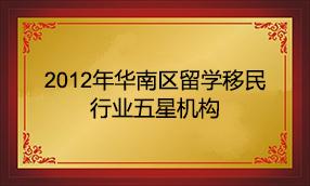 2012年华南区留学移民行业五星机构