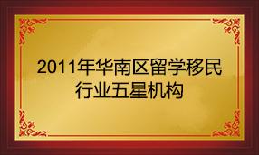 2011年华南区留学移民行业五星机构