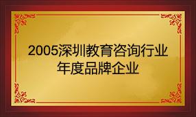 2005深圳教育咨询行业年度品牌企业