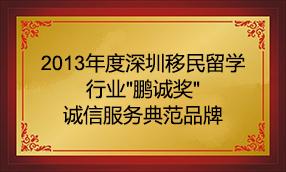 """2013年度深圳移民留学行业""""鹏诚奖""""-诚信服务典范品牌"""