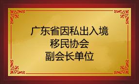 广东省因私出入境移民协会-副会长单位