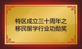 特区成立三十周年之移民留学行业-功勋奖