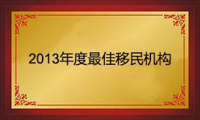 2013年度最佳移民机构