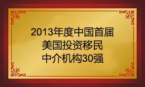 2013年度中国首届美国投资移民中介机构30强