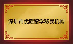 2012年深圳市优质留学移民机构