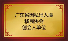 广东省因私出入境移民协会-创会人单位