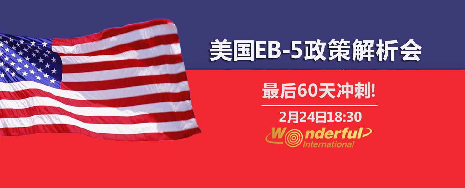 【邀请函】最后60天冲刺!美国EB-5政策解析会