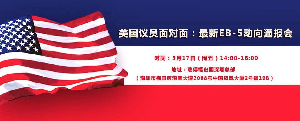 【邀请函】美国议员面对面:最新EB-5动向通报会