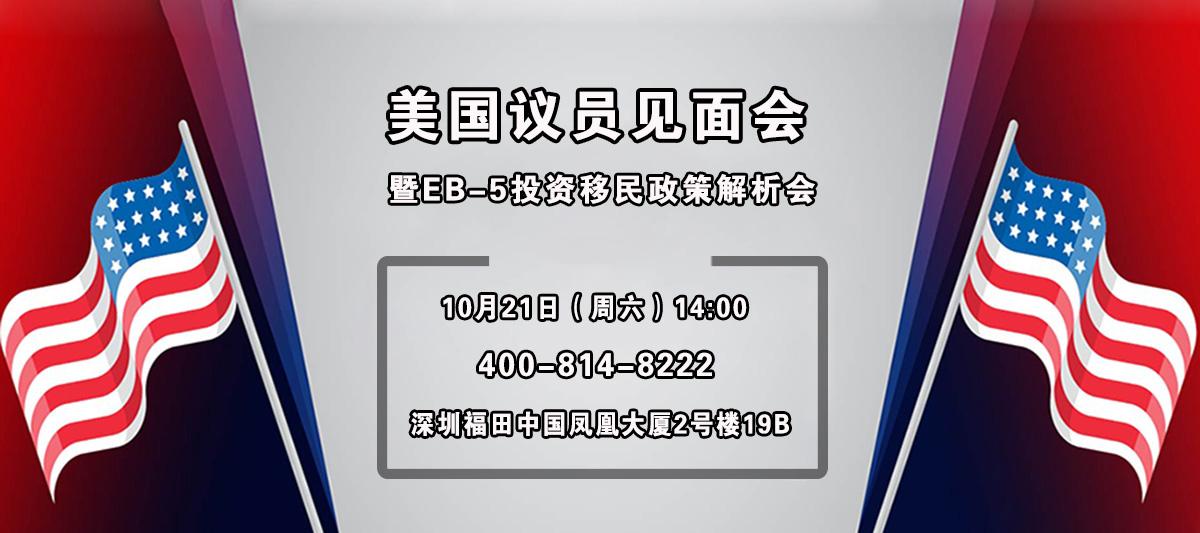 【邀请函】美国议员见面会暨EB-5投资移民政策解析会