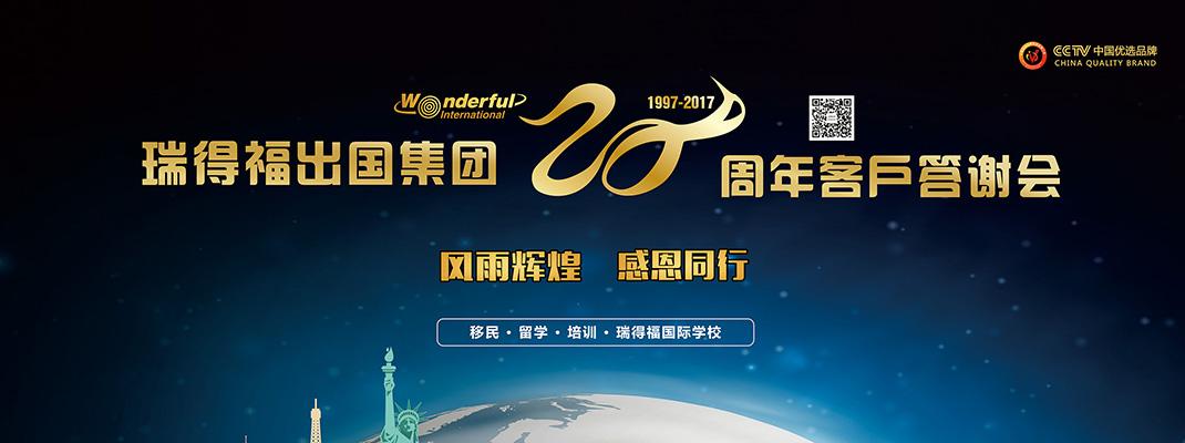 利发国际lifa88集团20周年庆_感恩盛会大回馈