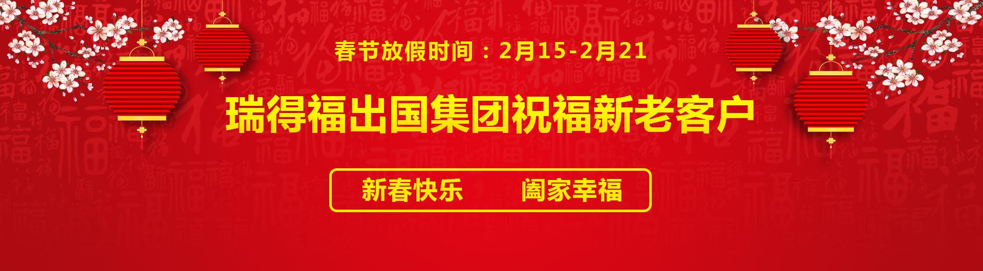 利来国际娱乐平台集团祝福新老客户新春快乐,阖家幸
