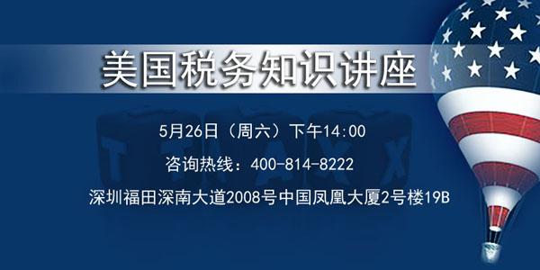 邀请函 美国税务知识讲座:新中美贸易关系下的税务规
