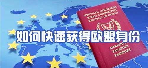 如何快速拥有欧盟身份!塞浦路斯护照项目私享会