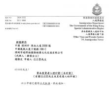 恭喜沈先生获得香港资本投资者入境计划正式批