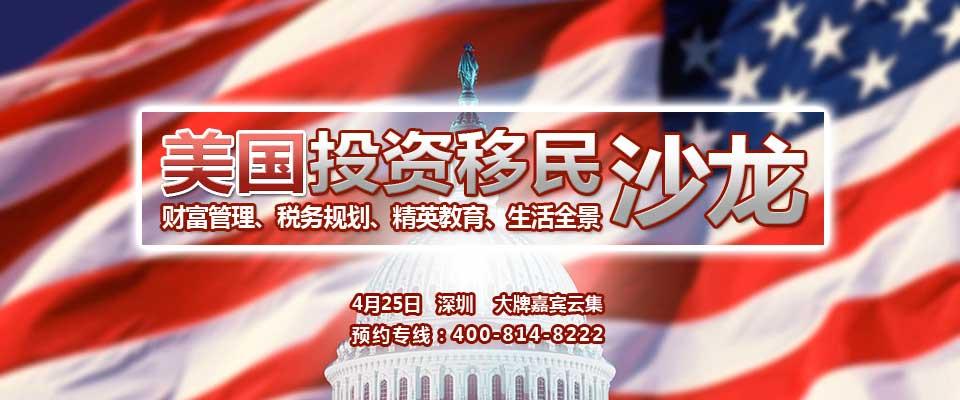 <b>4月25日 美国投资移民财富管理•税务规划•精英</b>