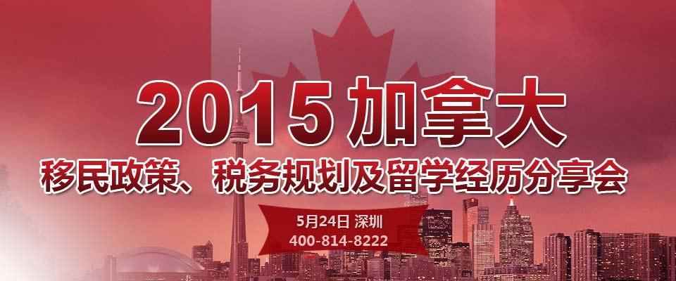 2015加拿大移民政策、税务规划及留学经历分享会