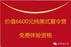 春节嗨翻天,红包抢不停 | 瑞得福出国春节主题