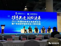 利来国际娱乐平台集团总裁董世革出席2017 国际教育交流